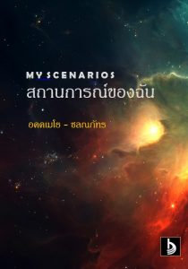 my_scenarios_cover