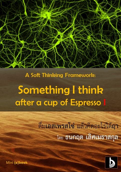 a-soft-thinking-framework-i_cover